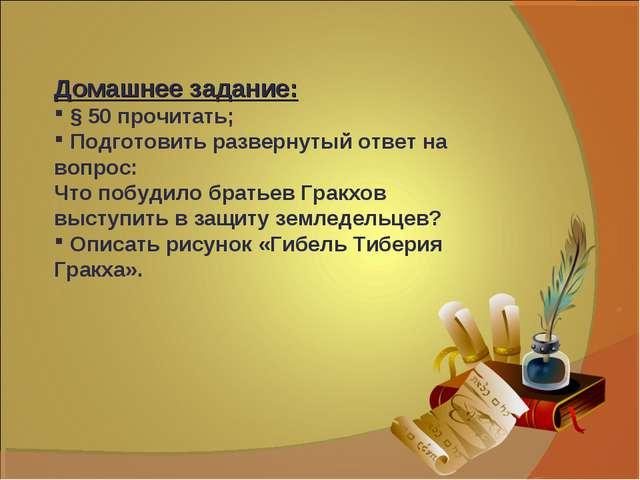 Домашнее задание: § 50 прочитать; Подготовить развернутый ответ на вопрос: Чт...