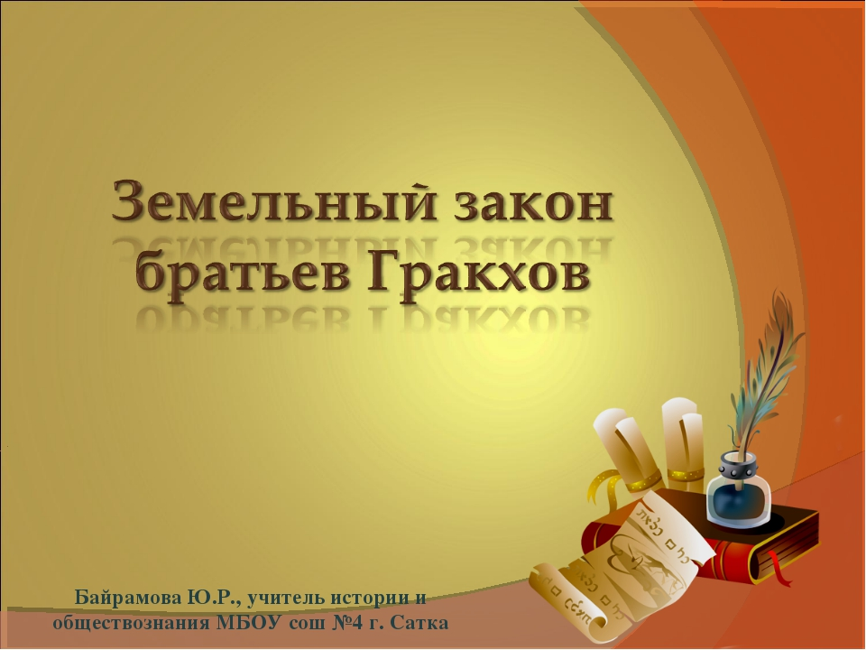 Байрамова Ю.Р., учитель истории и обществознания МБОУ сош №4 г. Сатка