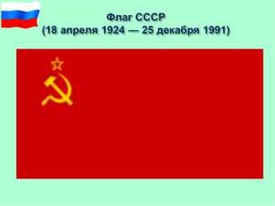 Гербовые цвета (флаг для украшения и драпировки) Российской империи (1858—188