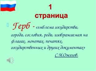 Россия, я т Герб - «эмблема государства, города, сословия, рода, изображаемая