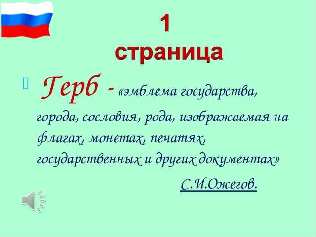 Россия, я т Герб - «эмблема государства, города, сословия, рода, изображаемая...