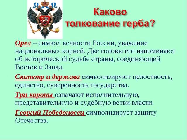 Орел – символ вечности России, уважение национальных корней. Две головы его н...