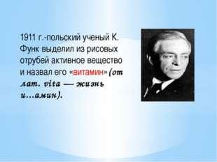 1911 г.-польский ученый К. Функ выделил из рисовых отрубей активное вещество