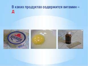 В каких продуктах содержится витамин – Д