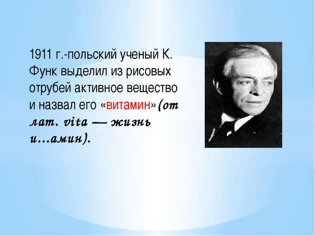 1911 г.-польский ученый К. Функ выделил из рисовых отрубей активное вещество...