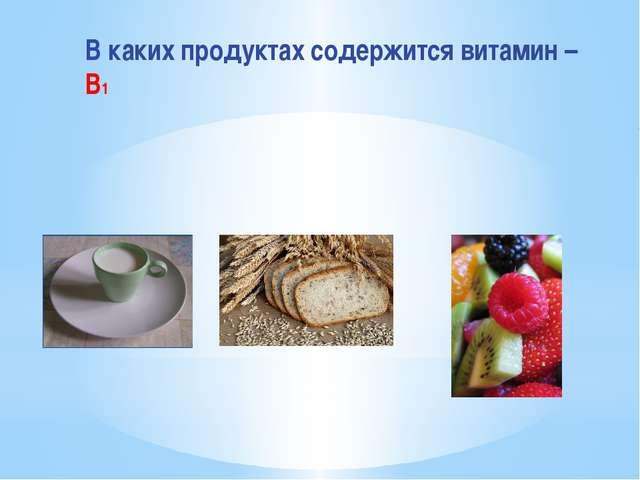 В каких продуктах содержится витамин – В1