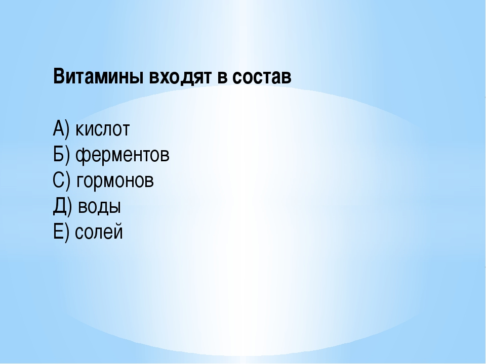 Витамины входят в состав А) кислот Б) ферментов С) гормонов Д) воды Е) солей