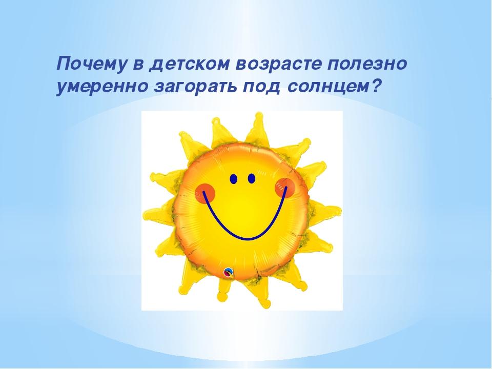 Почему в детском возрасте полезно умеренно загорать под солнцем?