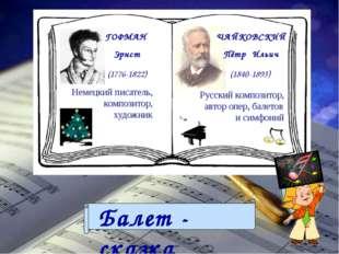 ГОФМАН Эрнст (1776-1822) Немецкий писатель, композитор, художник ЧАЙКОВСКИЙ П