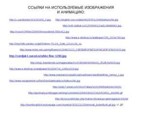 ССЫЛКИ НА ИСПОЛЬЗУЕМЫЕ ИЗОБРАЖЕНИЯ И АНИМАЦИЮ: http://i.i.ua/oboi/pic/0/3/202