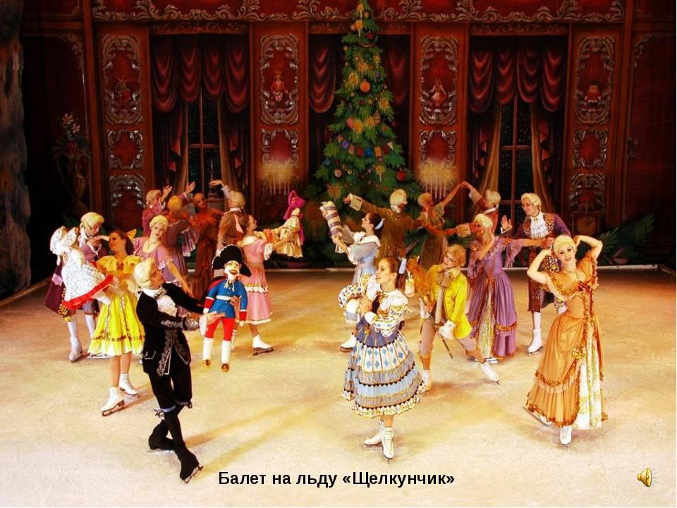 Балет на льду «Щелкунчик» Декорации к сказке. Балет на льду. Первое знакомств...