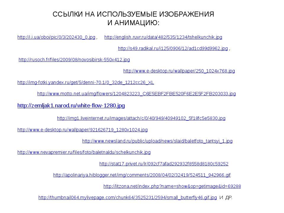 ССЫЛКИ НА ИСПОЛЬЗУЕМЫЕ ИЗОБРАЖЕНИЯ И АНИМАЦИЮ: http://i.i.ua/oboi/pic/0/3/202...
