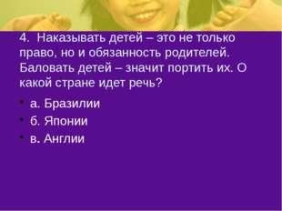 4. Наказывать детей – это не только право, но и обязанность родителей. Балова