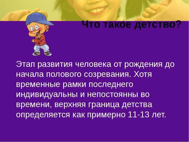 Что такое детство? Этап развития человека от рождения до начала полового созр...