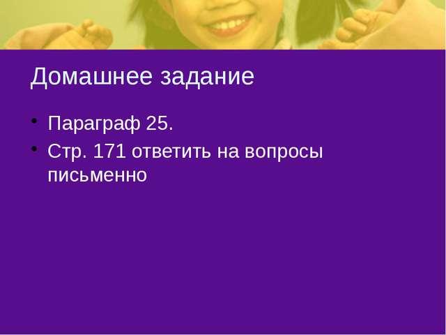 Домашнее задание Параграф 25. Стр. 171 ответить на вопросы письменно