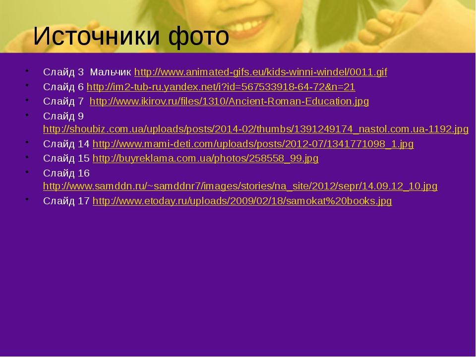 Источники фото Слайд 3 Мальчик http://www.animated-gifs.eu/kids-winni-windel/...