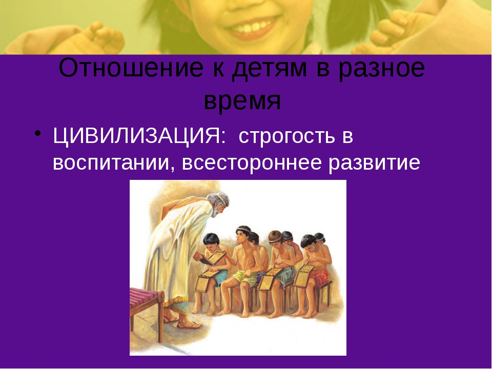 Отношение к детям в разное время
