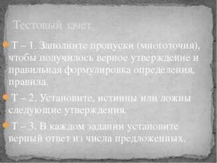 Т – 1. Заполните пропуски (многоточия), чтобы получилось верное утверждение и