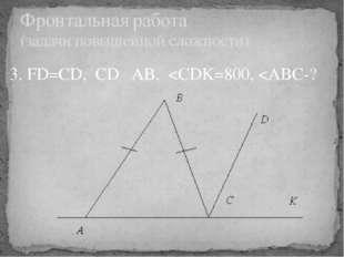 3. FD=CD, CD║AB,