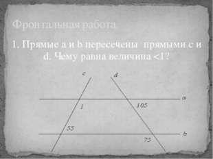 1. Прямые a и b пересечены прямыми c и d. Чему равна величина