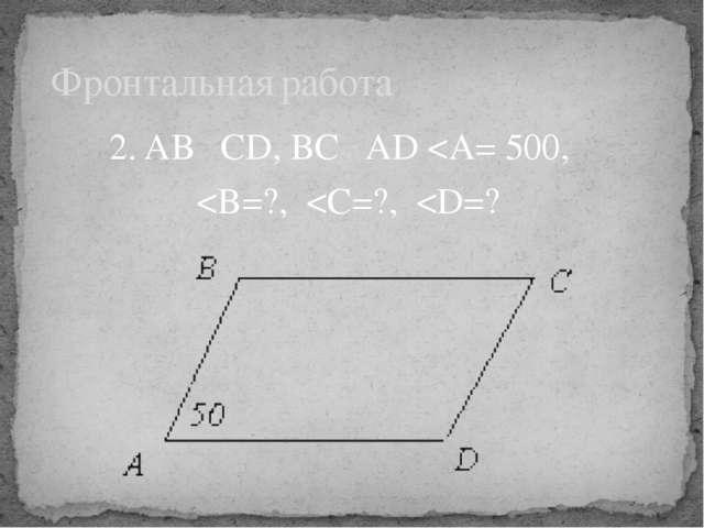 2. AB║CD, BC║AD