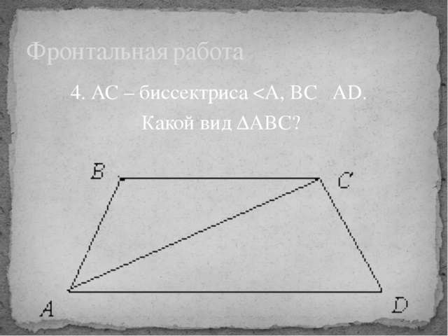 4. АС – биссектриса