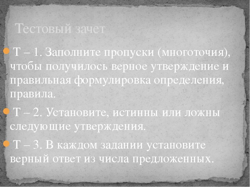 Т – 1. Заполните пропуски (многоточия), чтобы получилось верное утверждение и...