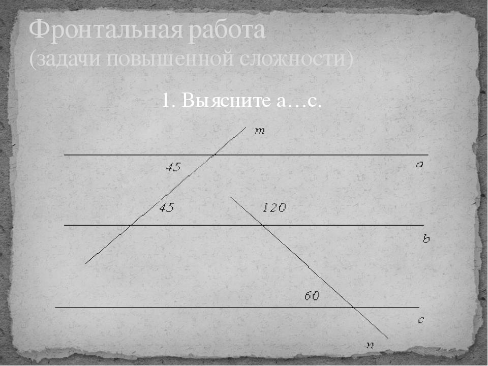 1. Выясните а…с. Фронтальная работа (задачи повышенной сложности)