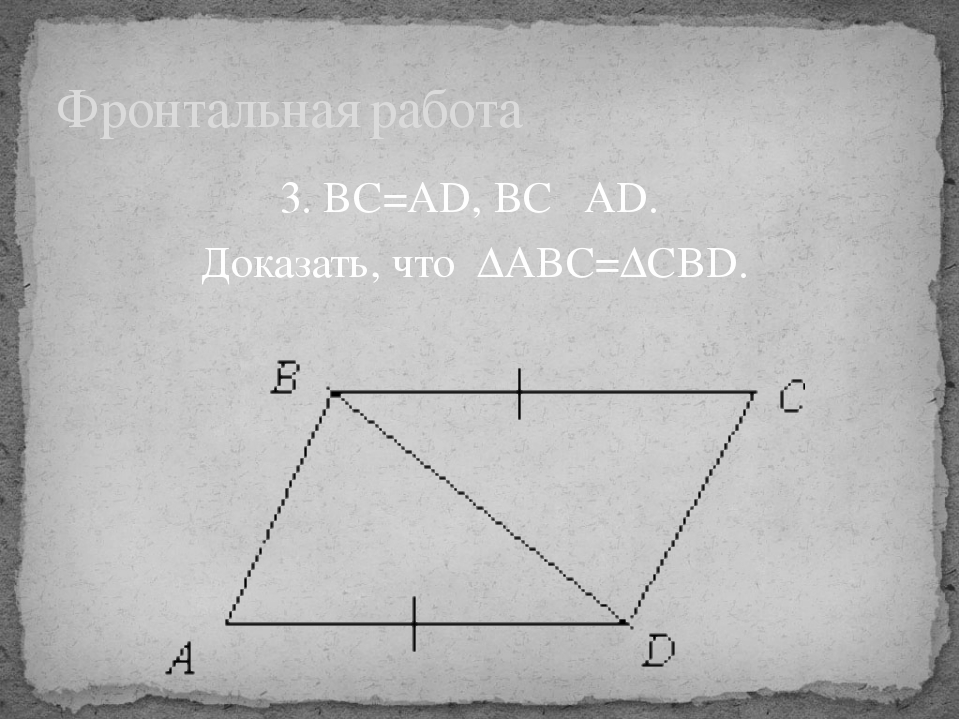 3. BC=AD, BC║AD. Доказать, что ∆ABC=∆CBD. Фронтальная работа
