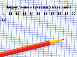 Закрепление изученного материала а 11 12 13 14 15 16 17 18 18 20 А2