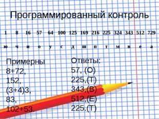 Программированный контроль Примерны 8+72, 152, (3+4)3, 83, 102+53. Ответы: 5