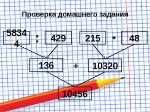 Проверка домашнего задания 58344 10320 136 429 215 48 10456 : * +