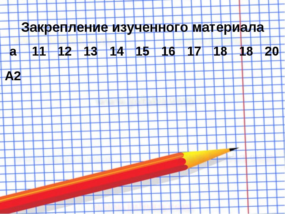 Закрепление изученного материала а 11 12 13 14 15 16 17 18 18 20 А2     ...