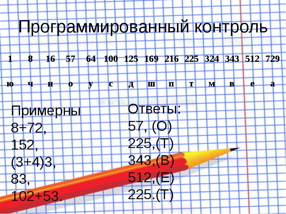 Программированный контроль Примерны 8+72, 152, (3+4)3, 83, 102+53. Ответы: 5...