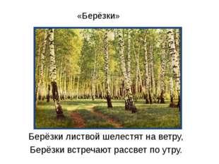 «Берёзки» Берёзки листвой шелестят на ветру, Берёзки встречают рассвет по утру.