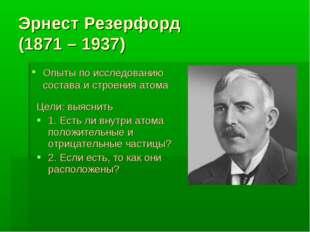 Эрнест Резерфорд (1871 – 1937) Опыты по исследованию состава и строения атома