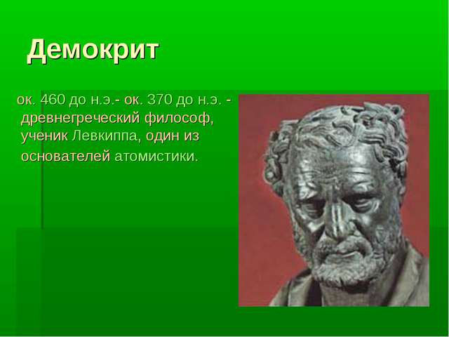 Демокрит ок. 460 до н.э.- ок. 370 до н.э.- древнегреческий философ, ученик Л...