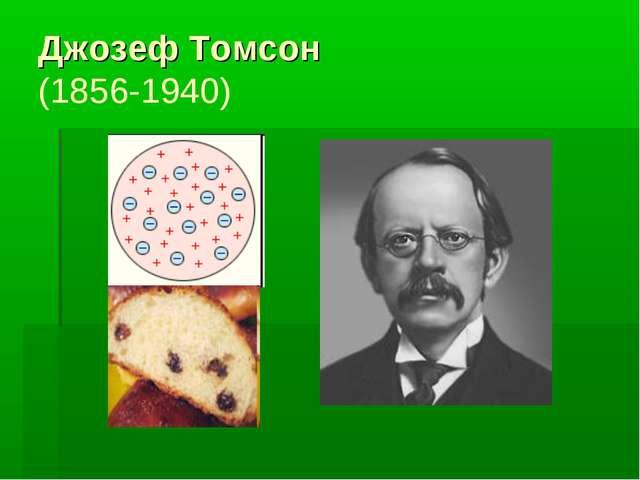 Джозеф Томсон (1856-1940)
