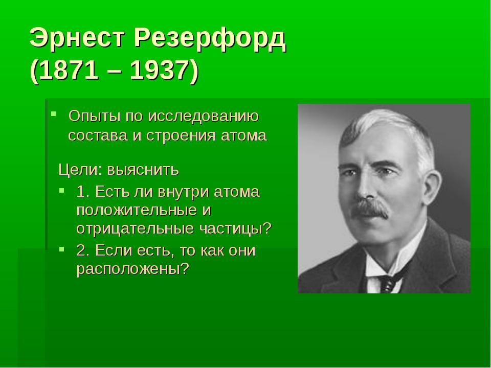 Эрнест Резерфорд (1871 – 1937) Опыты по исследованию состава и строения атома...