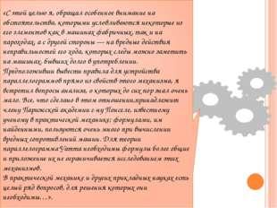 П. Л. Чебышев, независимо от Робертса, доказывает знаменитую теорему о сущест