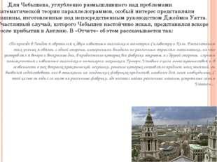 Здесь П. Л. Чебышев явился пионером в полном смысле этого слова, совершенно н