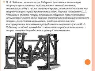 История Возникновение теории вероятностей как науки относят к средним векам и