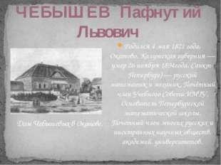 Родители Пафнутия Львовича: Лев Павлович и Аграфена Ивановна
