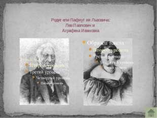 В 1841 году в России случился голод, и семья Чебышева не могла больше его под