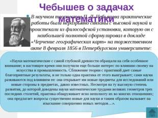 Для Чебышева, углубленно размышлявшего над проблемами математической теории