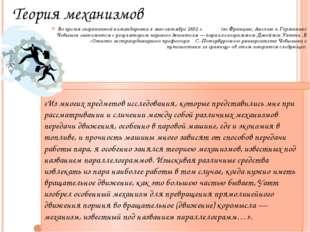 Результаты своих изысканий П.Л.Чебышев изложил в обширном мемуаре «Теория мех