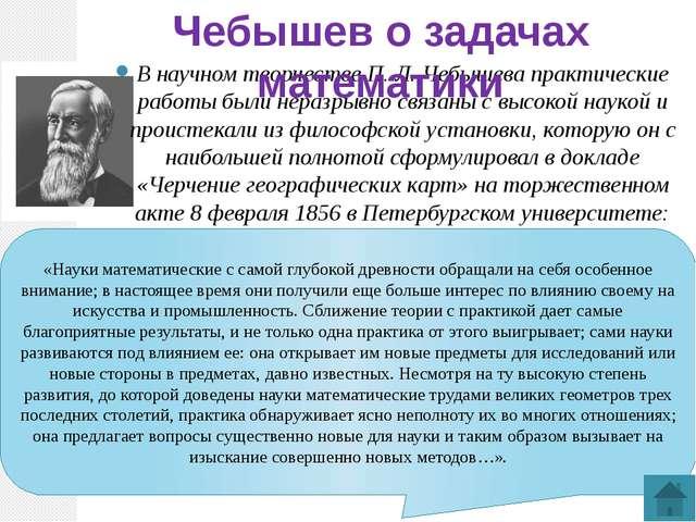 Для Чебышева, углубленно размышлявшего над проблемами математической теории...