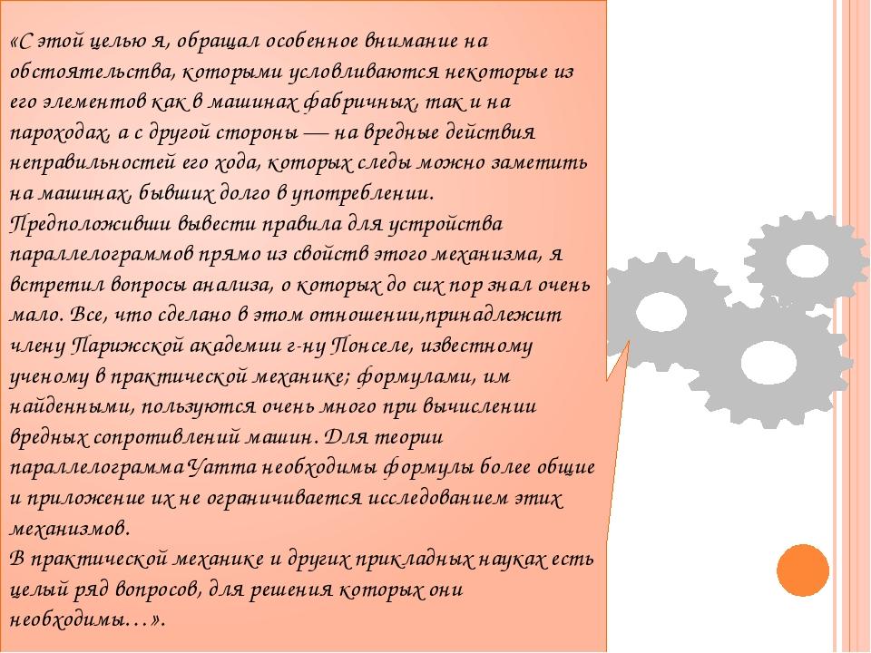 П. Л. Чебышев, независимо от Робертса, доказывает знаменитую теорему о сущест...