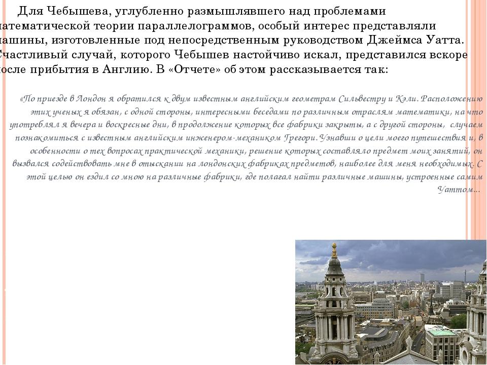 Здесь П. Л. Чебышев явился пионером в полном смысле этого слова, совершенно н...