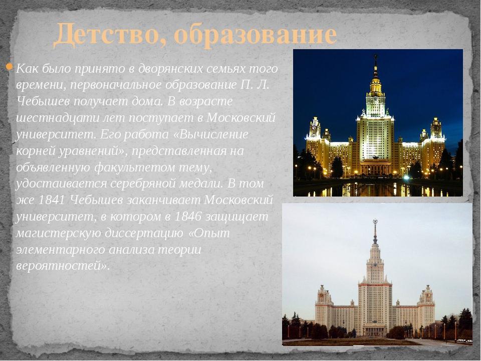 В 1863 году особая «Комиссия Чебышева» принимала деятельное участие от Совета...